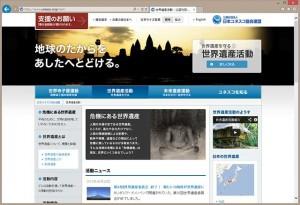 公益社団法人日本ユネスコ協会連盟 世界遺産活動