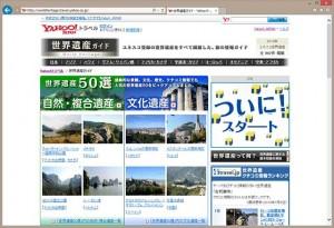 Yahoo!トラベル 世界遺産ガイドル